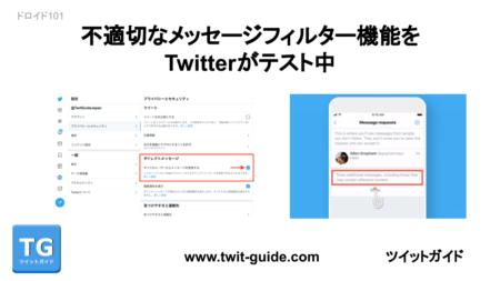 不適切なメッセージ分別機能をTwitterがテスト中